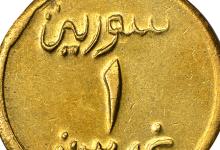 صورة النقود والعملات السورية 1941 –  قرش سوري واحد (A)