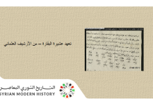 صورة من الأرشيف العثماني – تعهد عشيرة البقارة بدفع المبالغ المترتبة من جراء بناء الجسر على الفرات