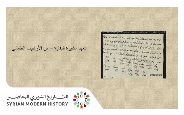 من الأرشيف العثماني – تعهد عشيرة البقارة بدفع المبالغ المترتبة من جراء بناء الجسر على الفرات