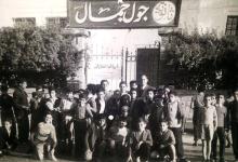 اللاذقية في الستينيات - طلاب أمام ثانوية جول جمال