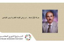 صورة مروان حبش: حركة 23 شباط .. شرخ في القيادة القطرية وبين القيادتين (7)