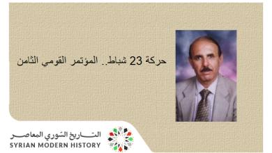 مروان حبش: حركة 23 شباط.. المؤتمر القومي الثامن (6)
