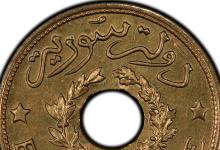 النقود والعملات السورية 1940 - قرشان سوريان ونصف