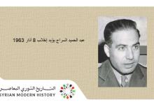 صورة عبد الحميد السراج يؤيد إنقلاب 8 آذار 1963