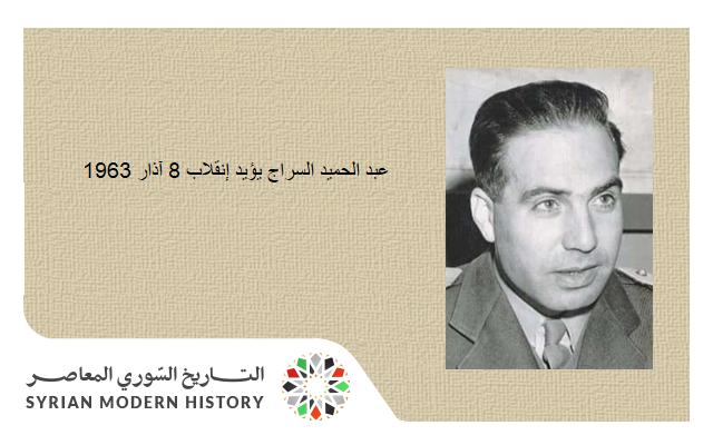 عبد الحميد السراج يؤيد إنقلاب 8 آذار 1963