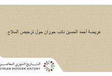صورة عريضة أحمد الحسين نائب حوران حول ترخيص السلاح عام1945