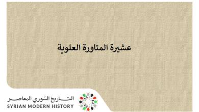 صورة عشيرة المتاورة العلوية في سورية