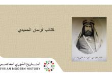 صورة من الأرشيف العثماني – كتائب فرسان الحميدي