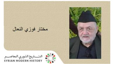 أعلام من حلب .. الباحث والأديب مختار فوزي النعال