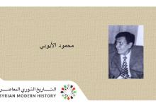 محمود الأيوبي