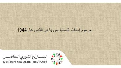 مرسوم إحداث قنصلية سورية في القدس وعمان عام 1944
