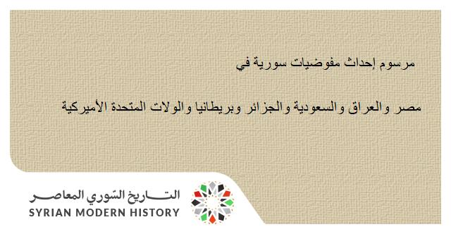 صورة مرسوم إحداث مفوضيات سورية في مصر والعراق والسعودية والجزائر وبريطانيا والولات المتحدة الأميركية
