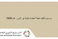 مرسوم تأليف لجنة أعضاء بلدية دير الزور عام 1939