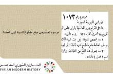 صورة مرسوم تخصيص مبلغ مقطوع للسيدة ليلى بنت يوسف العظمة