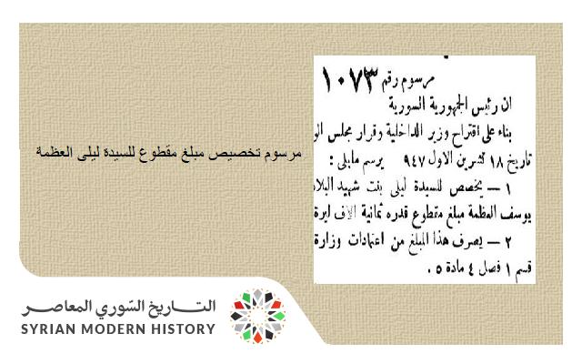 مرسوم تخصيص مبلغ مقطوع للسيدة ليلى بنت يوسف العظمة