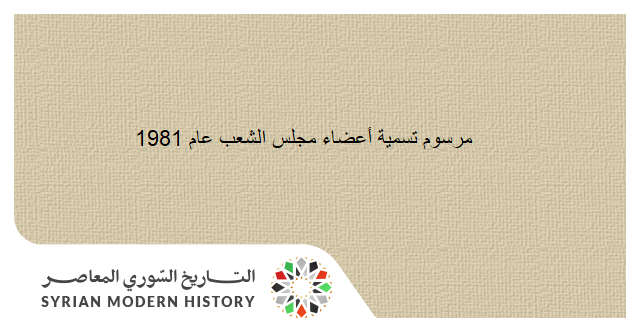 مرسوم تسمية أعضاء مجلس الشعب عام 1981
