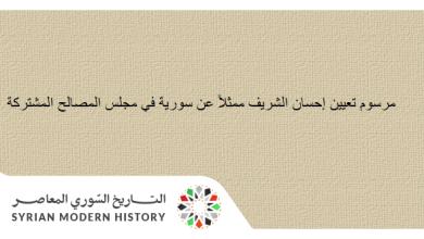 صورة مرسوم تعيين إحسان الشريف ممثلاً عن سورية في مجلس المصالح المشتركة