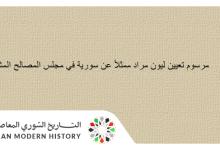 مرسوم تعيين ليون مراد ممثلاً عن سورية في مجلس المصالح المشتركة