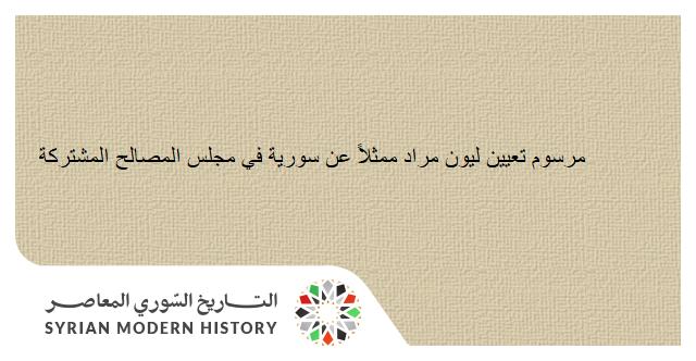 صورة مرسوم تعيين ليون مراد ممثلاً عن سورية في مجلس المصالح المشتركة
