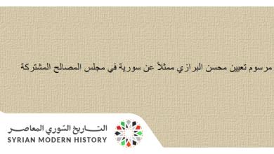 مرسوم تعيين محسن البرازي ممثلاً عن سورية في مجلس المصالح المشتركة