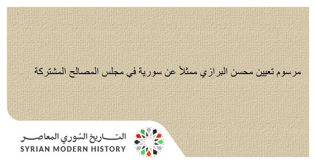 صورة مرسوم تعيين محسن البرازي ممثلاً عن سورية في مجلس المصالح المشتركة