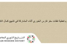 مرسوم تغطية نفقات سفر فارس الخوري لتشييع كمال اتاتورك