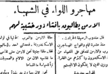 صورة صحيفة الجزيرة 1939 – الأرمن يطالبون بإنشاء دور خشبية لهم في حلب