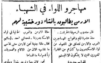 صحيفة الجزيرة 1939 - الأرمن يطالبون بإنشاء دور خشبية لهم في حلب