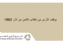 صورة الموقف الأردني من إنقلاب الثامن من آذار 1963