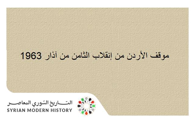 الموقف الأردني من إنقلاب الثامن من آذار 1963