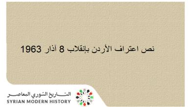 صورة نص اعتراف الأردن بإنقلاب 8 آذار 1963