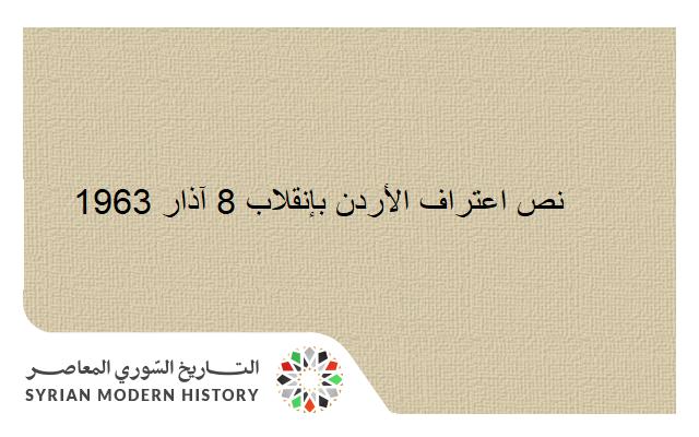 نص اعتراف الأردن بإنقلاب 8 آذار 1963