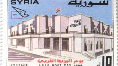 صورة طوابع سورية 1998 –  يوم البريد العالمي