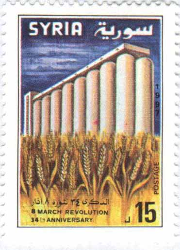 طوابع سورية 1997 – الذكرى 34 لثورة 8 آذار