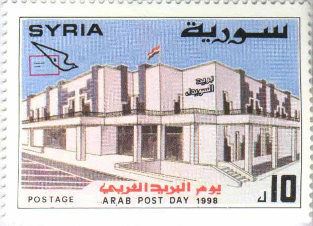 طوابع سورية 1998 –  يوم البريد العالمي