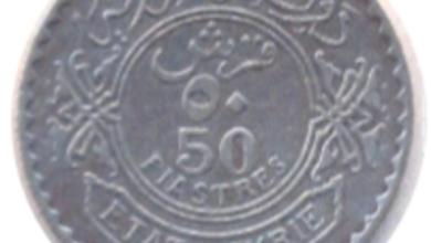 النقود والعملات السورية 1937 – خمسون قرشاً سورياً