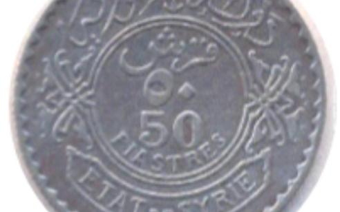 صورة النقود والعملات السورية 1937 – خمسون قرشاً سورياً