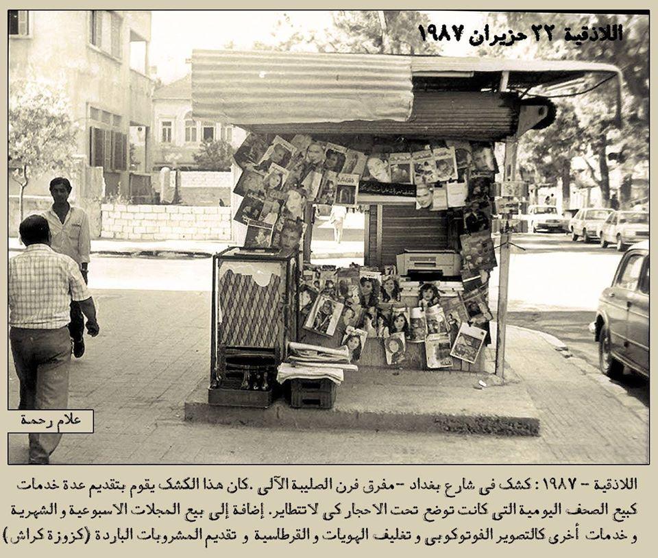 اللاذقية 1987 - كشك في شارع بغداد - مفرق فرن الصليبة الآلي