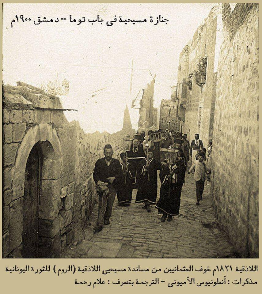 دمشق 1900- جنازة مسيحية في باب توما