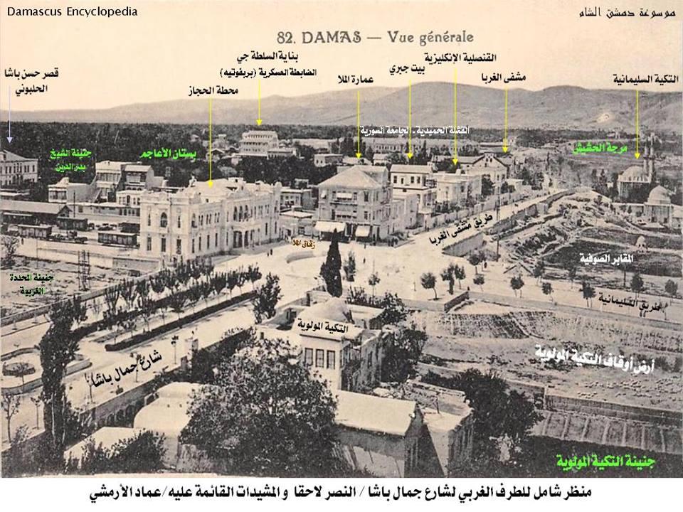 دمشق 1918- منظر شامل للطرف الغربي لشارع جمال باشا / النصر لاحقاً