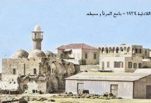 اللاذقية 1934- مسجد المرفأ ومحيطه