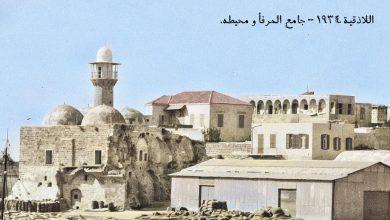 صورة اللاذقية 1934- مسجد المرفأ ومحيطه