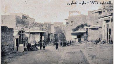 صورة اللاذقية 1922 – حارة النصارى..تقاطع نقطة البوليس حالياً