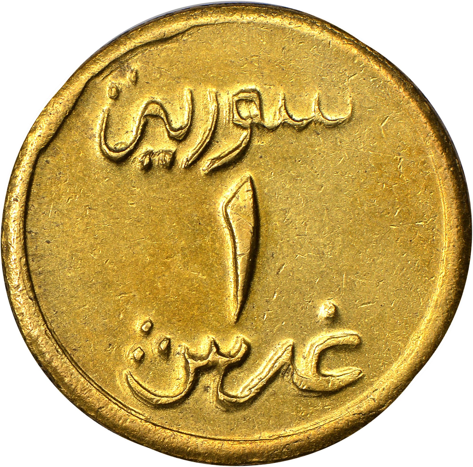 النقود والعملات السورية 1941 –  قرش سوري واحد (A)