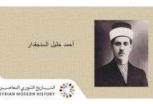 الشيخ أحمد خليل السنجقدار  .. الموسوعة التاريخية لأعلام حلب