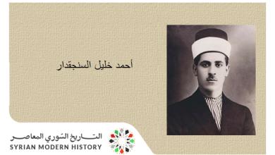 صورة الشيخ أحمد خليل السنجقدار  .. الموسوعة التاريخية لأعلام حلب