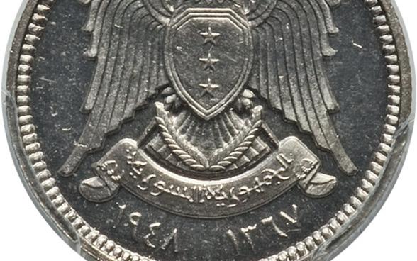 صورة النقود والعملات السورية 1948 – قرشان سوريان ونصف
