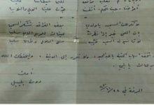 رسالة من دومة البليبل لولدها المعتقل عام 1970