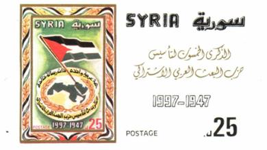 صورة طوابع سورية 1997 – الذكرى 50 لتأسيس حزب البعث