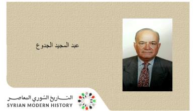 المحامي عبد المجيد الجدوع - رجل المواقف .. شخصيات في ذاكرة الرقة